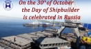 Our Best wishes for Shipbuilders' Day!